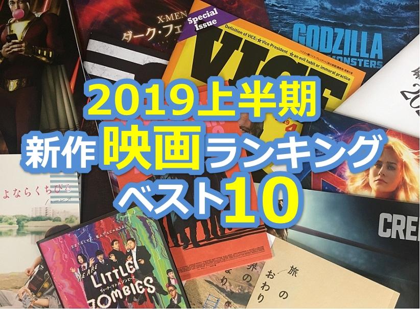 2019年上半期映画ベスト10